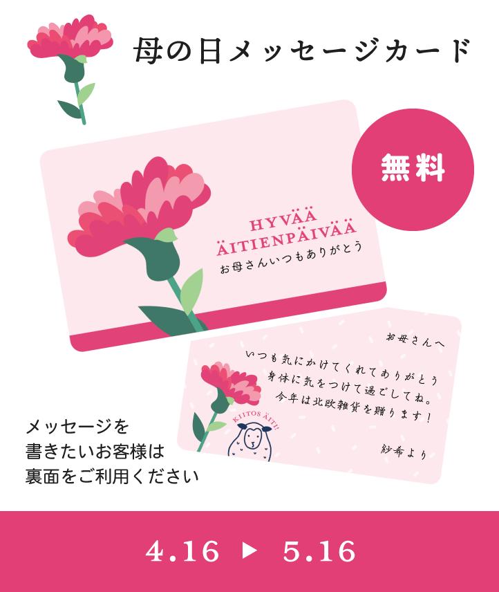 無料母の日メッセージカードサービス