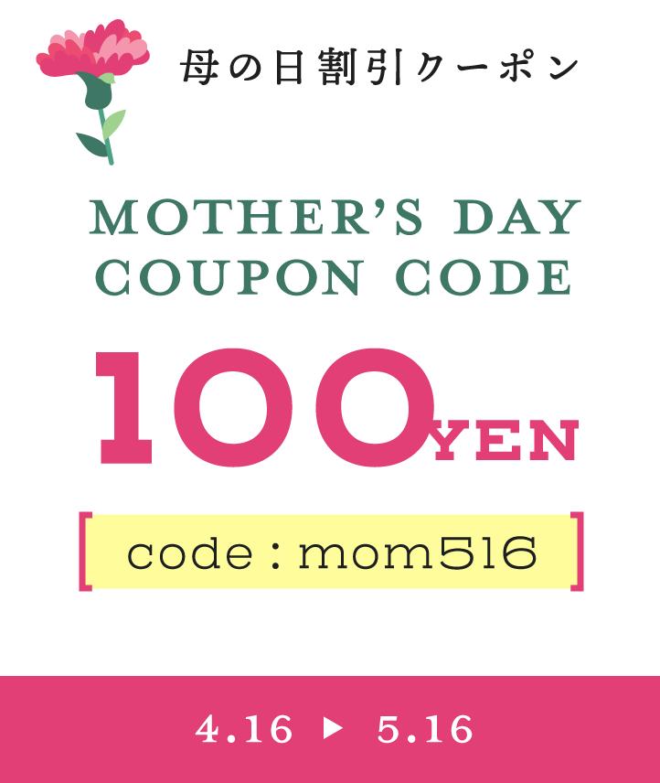 母の日クーポン 100円割引
