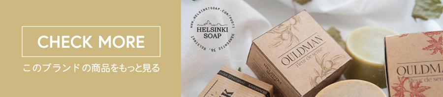 ヘルシンキ・ソープファクトリー