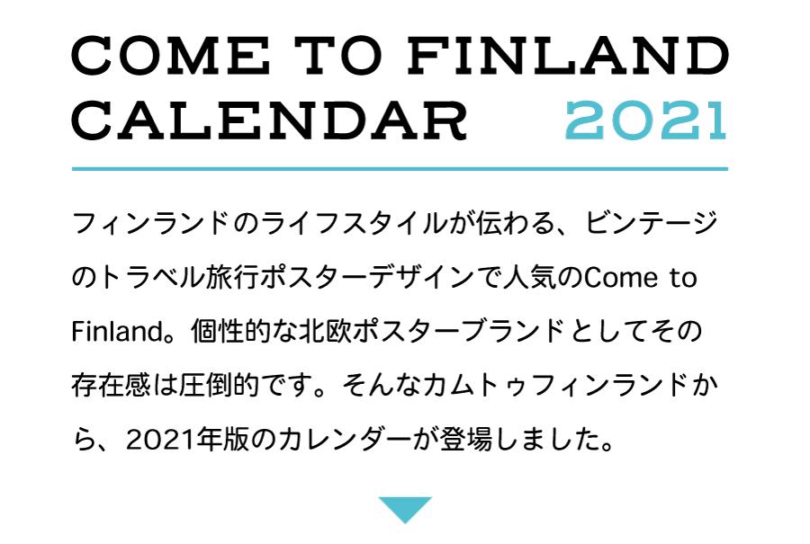 フィンランドのライフスタイルが伝わる、ヴィンテージ旅行ポスターデザインで人気のカムトゥフィンランドの2021年のカレンダー! 今年届いた2種類を紹介します。