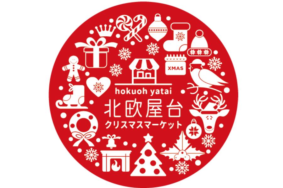 池袋東武北欧屋台クリスマス