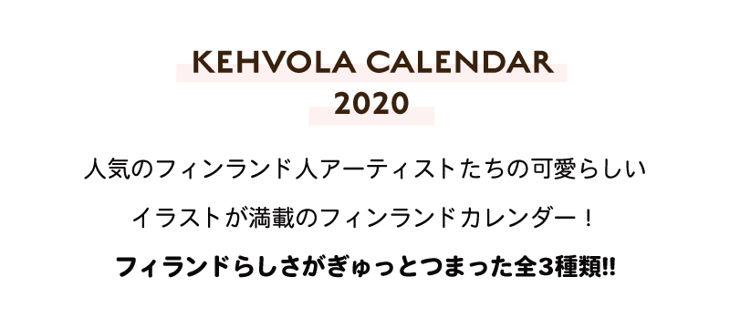 ケフボラ カレンダー
