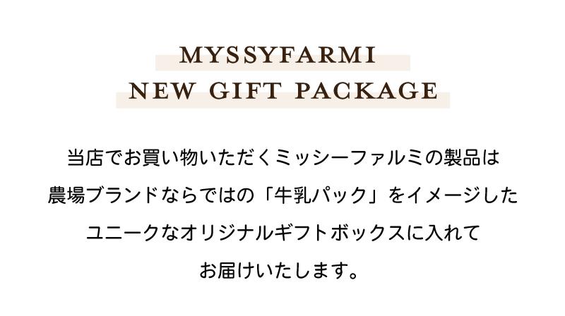 myssyfarmiギフトパッケージ