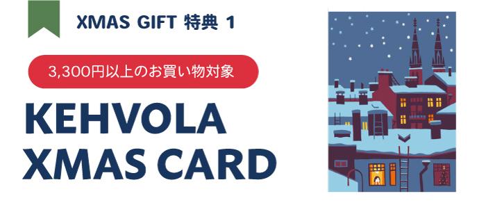 けふぼらカード1枚プレゼント