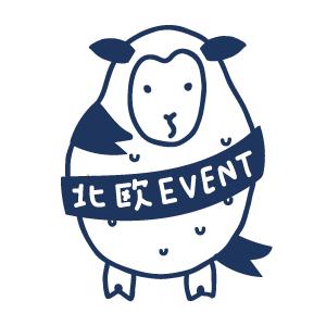北欧国内イベント情報