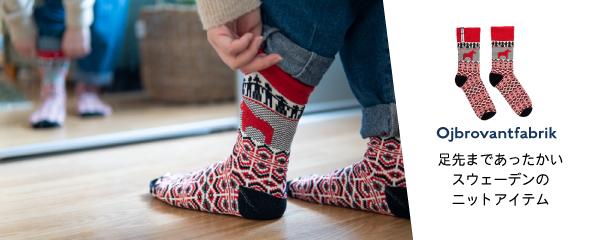 オイブロ 靴下 冬物