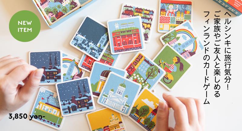 メモリーカードゲーム