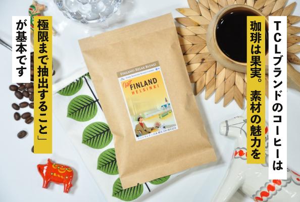 TCL/Taizo Coffee Labo