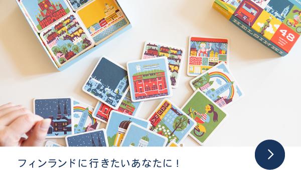 ヘルシンキ メモリーカード