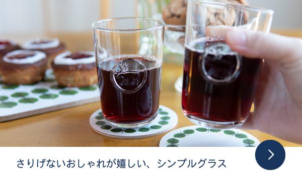 アンナビクトリアグラス
