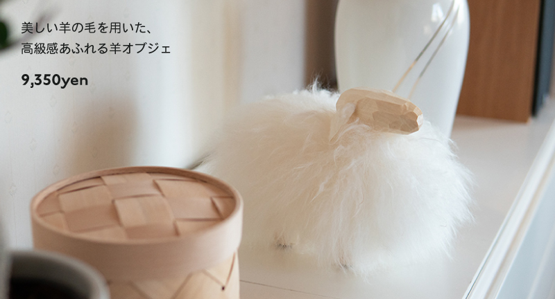 羊のオブジェ