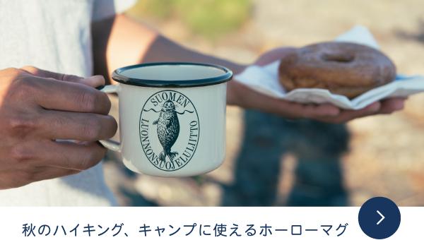 琺瑯マグカップ