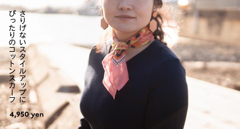 スカーフ 北欧ファッション