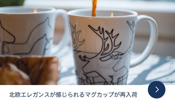 アンナビクトリア マグカップ