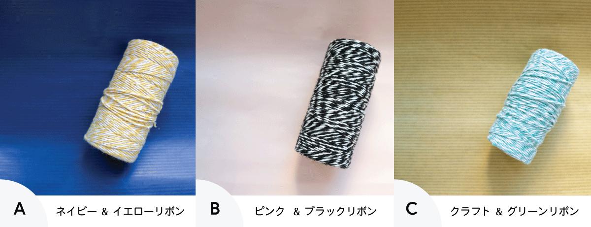 リボンと包装紙の組み合わせ写真3タイプ