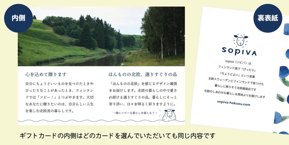 ギフトカード3種類のイメージ画像